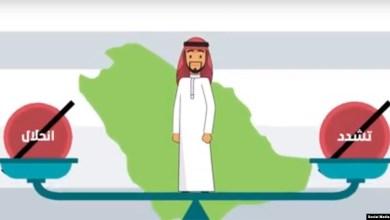 فيديو ترويجي عن التطرف والانحلال