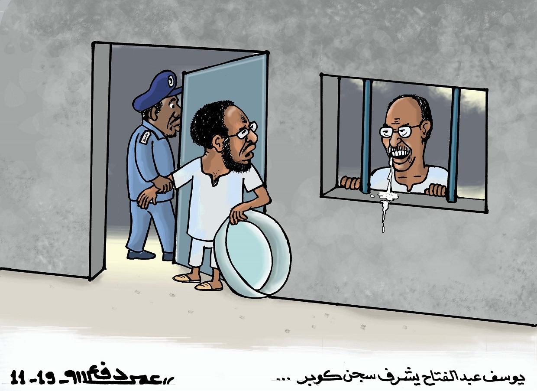 يوسف عبدالفتاح في سجن كوبر .. كاريكاتير عمر دفع الله