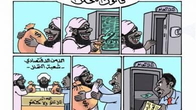 قانون التحلل .. كاريكاتير عمر دفع الله