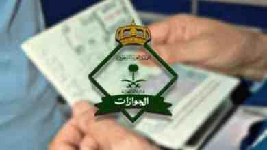 الجوازات السعودية