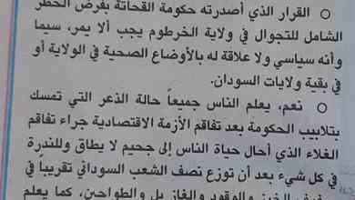 الطيب مصطفى يعتبر ان قرار حظر التجوال سياسي