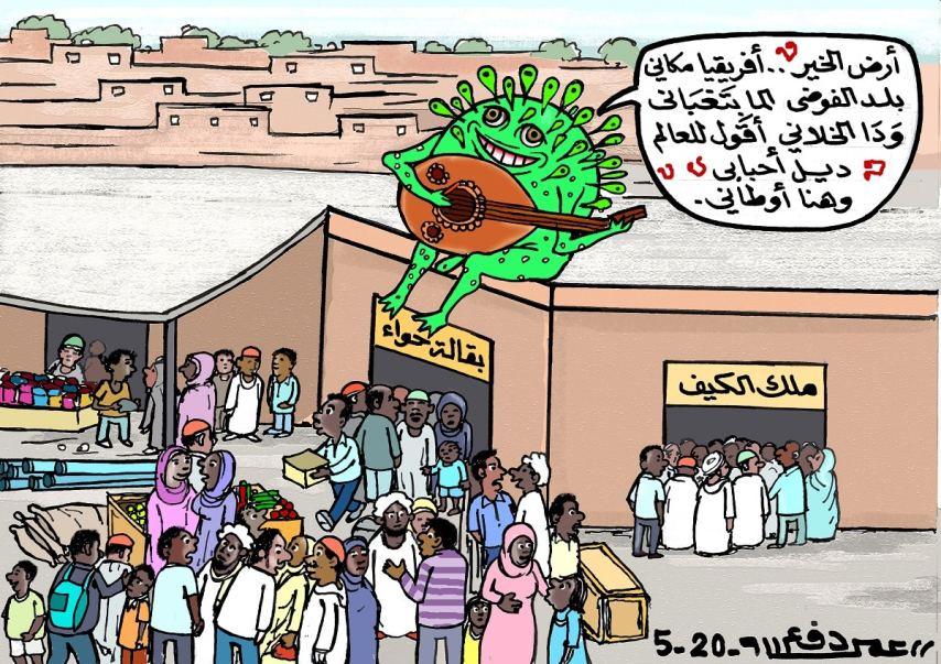 كورونا السودان .... كاريكاتير عمر دفع الله