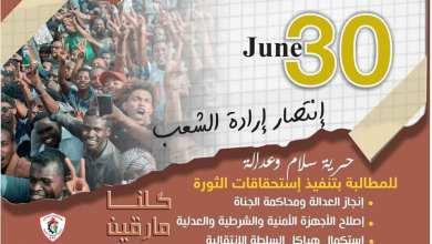 30 يونيو
