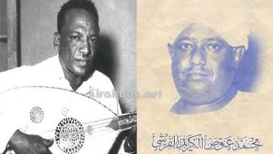 محمد عوض الكريم القرشي_ عثمان الشفيع