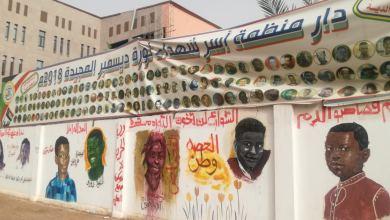 مبنى منظمة أسر شهداء ثورة ديسمبر المجيدة