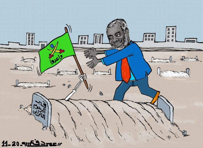 الجبهة القومية الإسلامية ... كاريكاتير عمر دفع الله