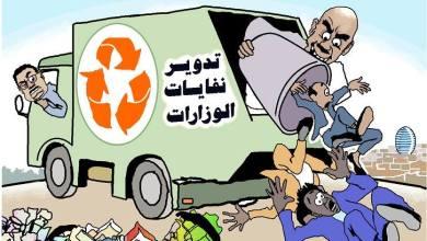 تدوير النفايات - كاريكاتير ود أبو