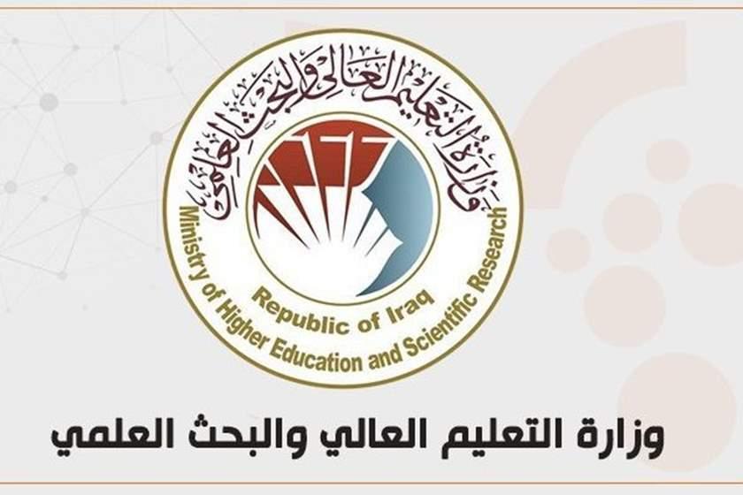 شعار وزارة التعليم العالي والبحث العلمي