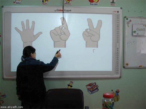 جريدة الرياض دمج ذوي الاحتياجات الخاصة في التعليم العام