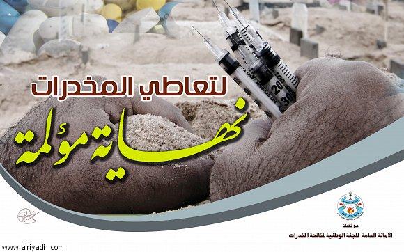 جريدة الرياض كيف تساعد المتعاطي والمدمن على تحقيق الامتناع عن