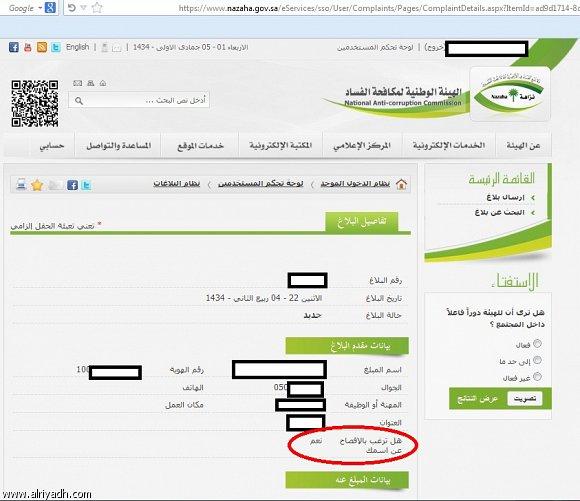 جريدة الرياض بل غ عن مديرك الحرامي وهيئة الفساد تحميك