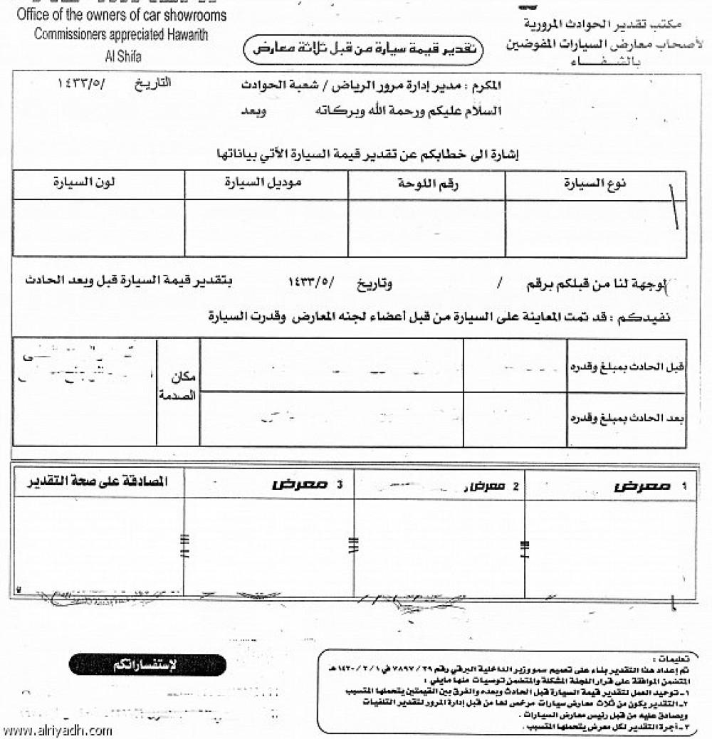 جريدة الرياض نسبة الخطأ في الحوادث المرورية