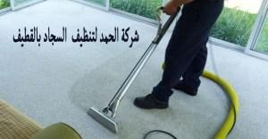 شركة تنظيف سجاد بالقطيف