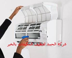 شركة تنظيف مكيفات بالخبر