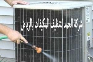 شركة تنظيف المكيفات بالرياض