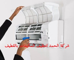 شركة تنظيف مكيفات بالقطيف