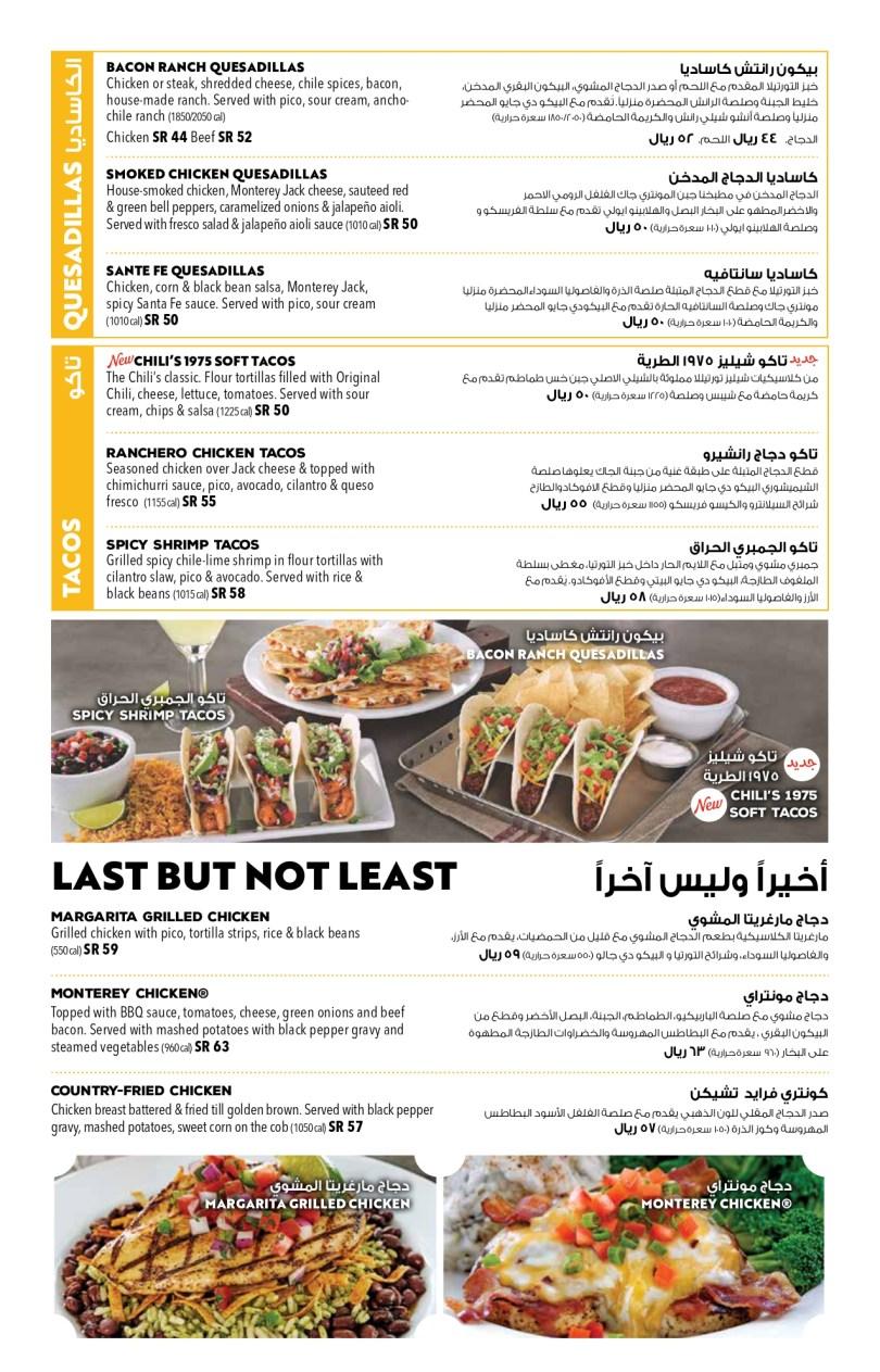 أفضل مطاعم الشرقية