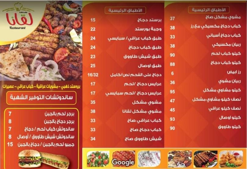 مطعم لحظة لقانا Leqana الاسعار المنيو الموقع مطاعم و كافيهات الشرقية