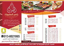 منيو مطعم راعي المشويات