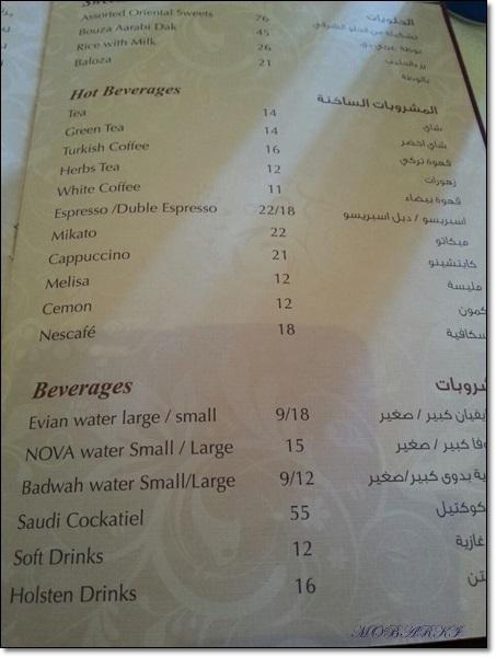 منيو مطعم نازنج دمشق في الخبر