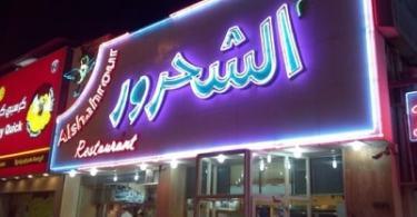 مطاعم لحم في الخبر راقية