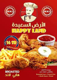 مطعم هابي لاند