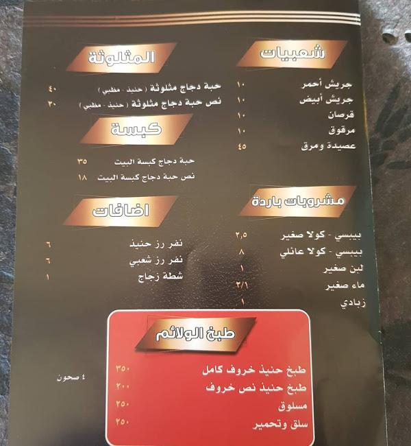 مطعم جمرة الجنوب الخبر ( الاسعار + المنيو +الموقع ...