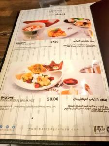 مينو مطعم بالكوني