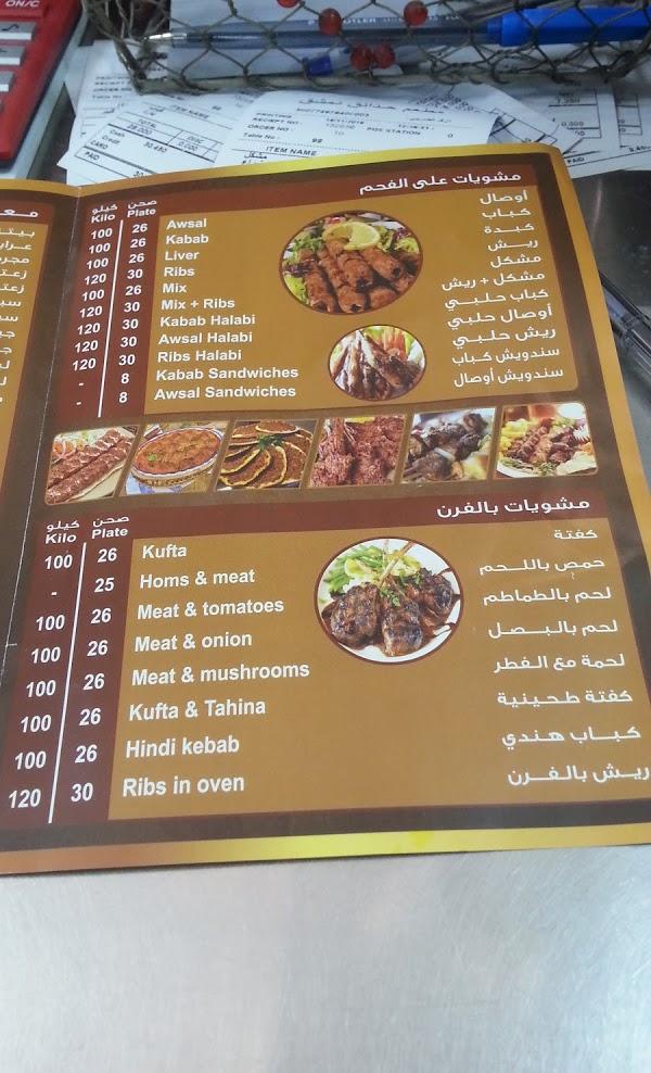منيو فطائر حدائق دمشق بالاسعار