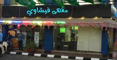 مقهى فيشاوي الدمام