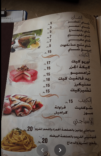 menu time out cafe