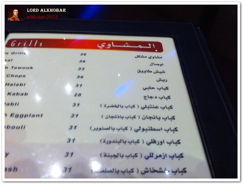 مطعم أبو نواس الأسعار المنيو الموقع مطاعم و كافيهات الشرقية