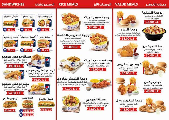 منيو مطعم البيك الأسعار المنيو الموقع مطاعم و كافيهات الشرقية