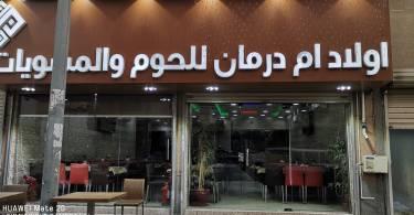 عنوان مطعم اولاد امدرمان للمشويات الدمام