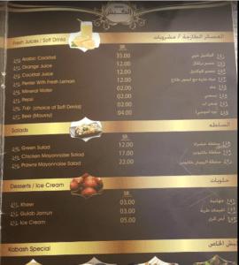 مطعم الكبش الدمام منيو