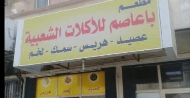 مطعم باعاصم للاكلات الشعبية
