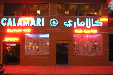 مطعم طعم كالاماري