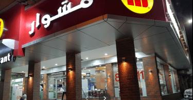مطعم مشوار 91 الدمام