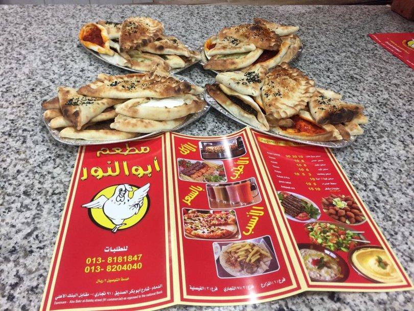 منيو مطعم أبو النور