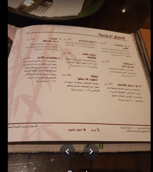 منيو مطعم بامبو كيتشن الظهران