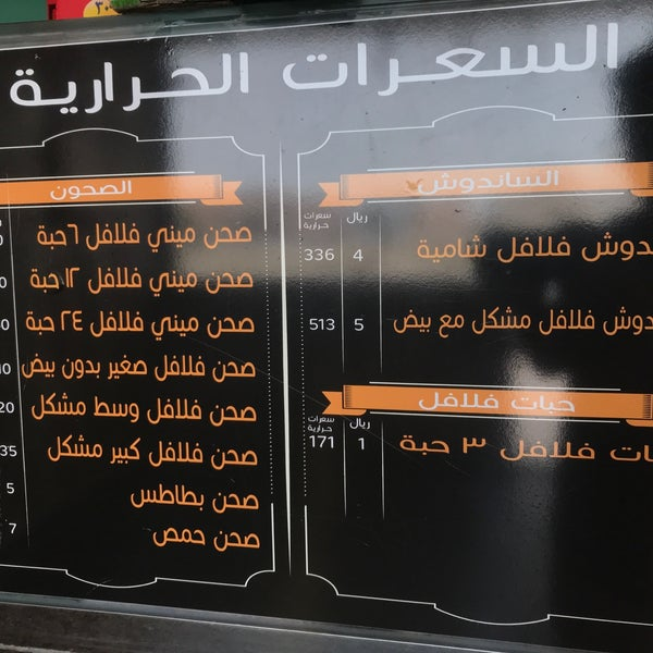 منيو مطعم فلافل الجوهرة الشاميه
