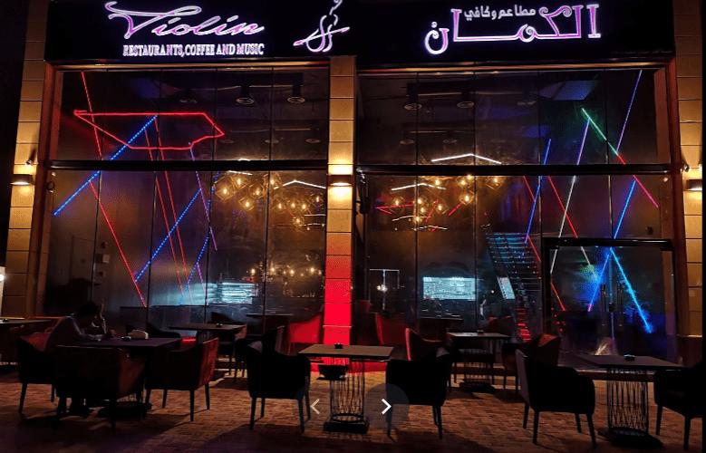 مطعم ومقهى الكمان