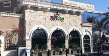 مطعم جار الورد الخبر