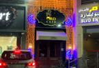 مطعم وكافيه اورو الخبر