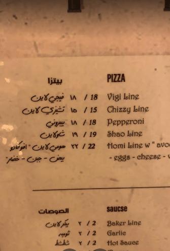 ممنيو مطعم بيكر لاين
