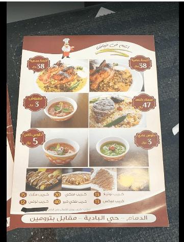 منيو مطعم الكبسة الدمامية