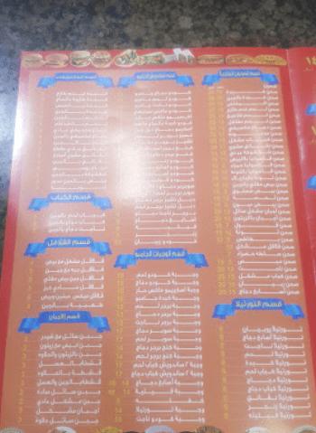 مطعم المختص منيو