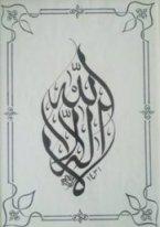 la_ilaha_illallah
