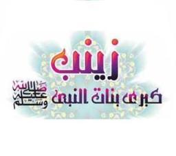 Zainab binti Rasulullah