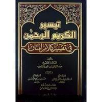 Tafsir Surat Ali Imran Ayat 21-22